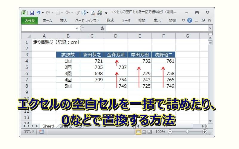 エクセルの空白セルを一括で詰めたり(削除)、0などで置換する方法