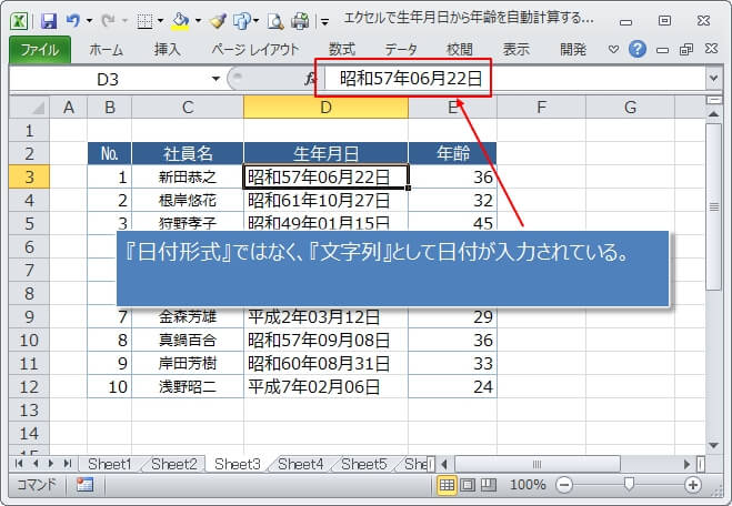 DATEDIF関数は文字列の日付も日付として処理してくれる
