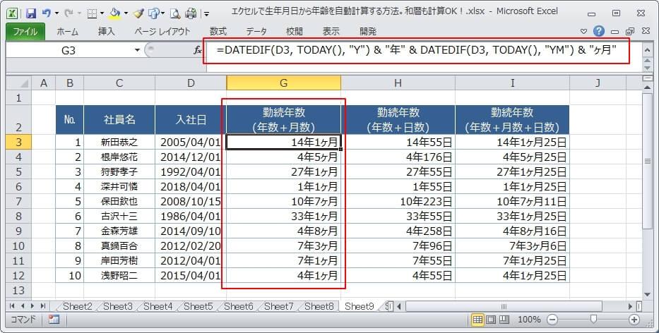 DATEDIF関数で『経過年数』、『経過月数』、『経過日数』を求める