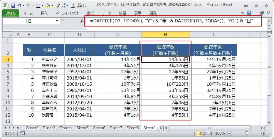 DATEDIF関数で『経過年数』+『経過日数』を求める
