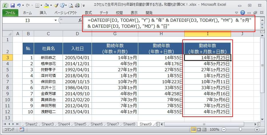 DATEDIF関数で『経過年数』+『経過月数』+『経過日数』を求める