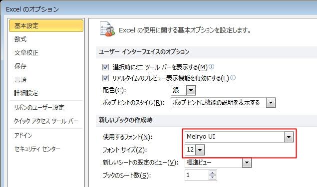 エクセルのオプションから標準フォントを変更する