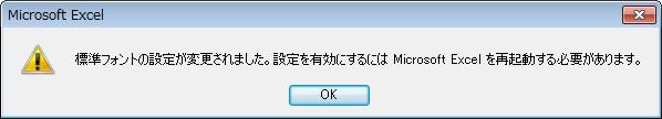 エクセルの標準フォントの変更により表示される警告メッセージ