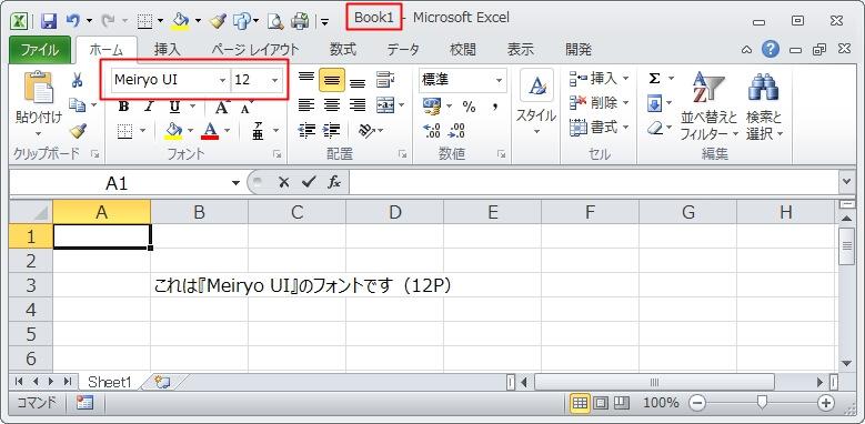 標準フォントを変更したエクセル