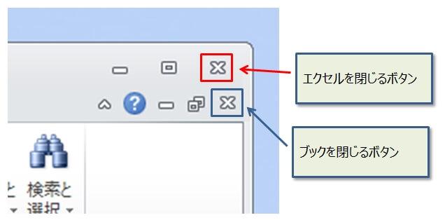エクセルに用意されている2つの『閉じる』ボタン