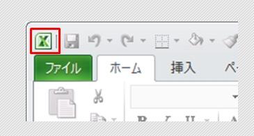 エクセルのロゴボタンでエクセルを終了させる