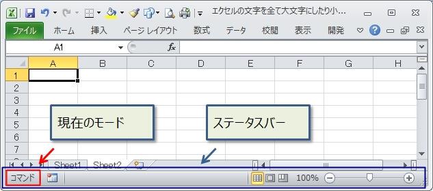 『コマンド』モードがステータスバーに表示される