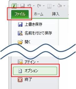 エクセルのリボンタブ『ファイル』→『オプション』