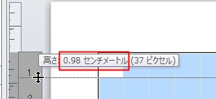 1cmで指定した行高さは1cmでない
