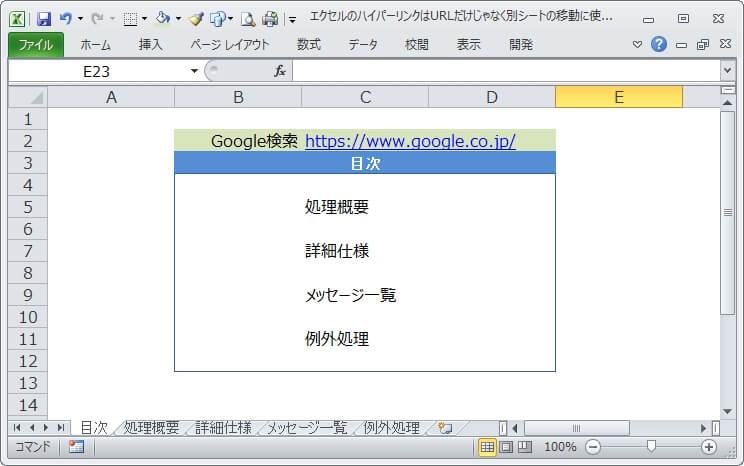 GoogleのURLを貼り付けてハイパーリンクにした