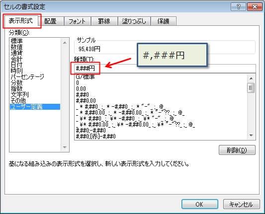 ユーザ定義に『#,###円』を入力