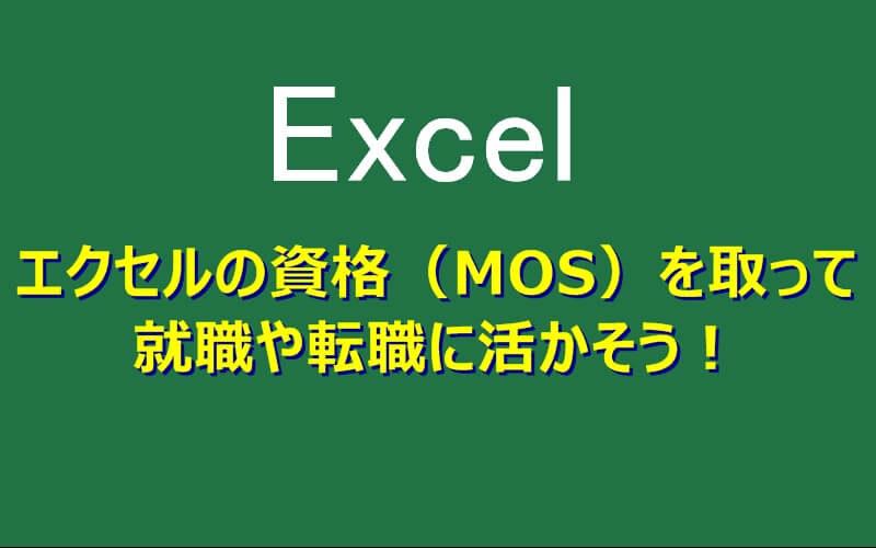 エクセルの資格(MOS)を取得して就職、転職活動を少しでも有利に!