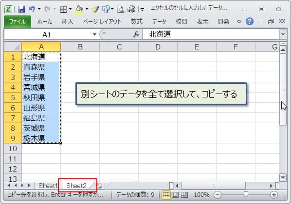 シート 反映 自動 別 エクセル 【エクセルマクロ】チェックしたデータ自動転記:作業効率アップ