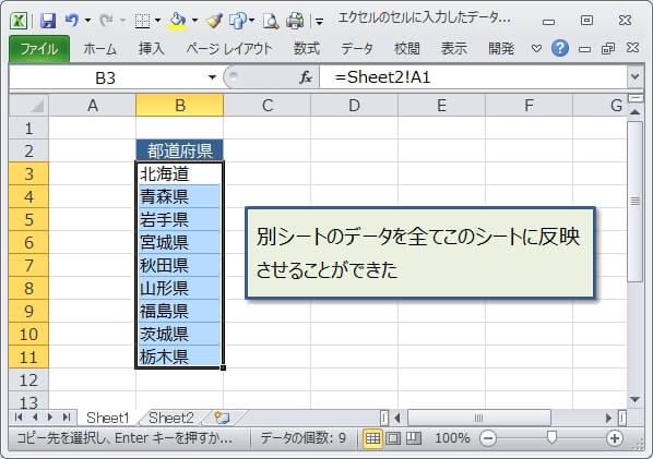 エクセル 別シート 計算 反映