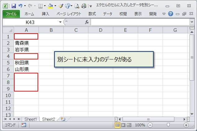 反映 エクセル 別 ファイル