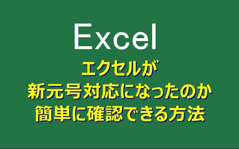 エクセルが新元号に対応しているか簡単に確認できる方法
