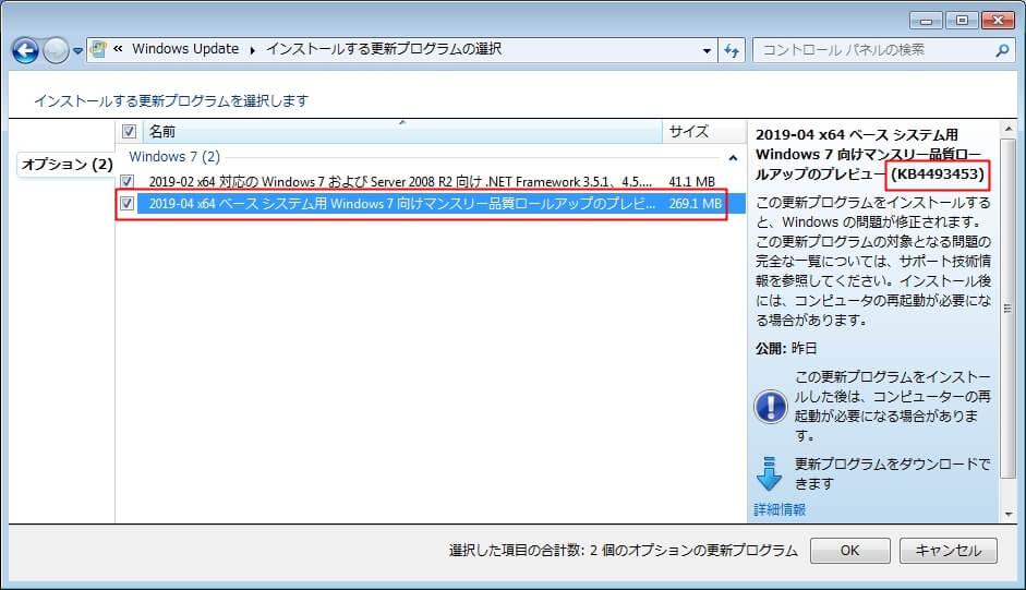 Windows7はKB4493453のパッチを適用すると令和対応になります
