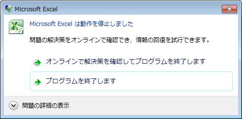 KB4461627のパッチを適用してエクセル2010が起動できなくった時のエラー