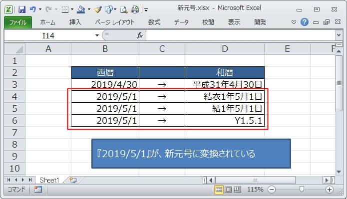 和暦変換用レジストリを修正して新元号の和暦を追加