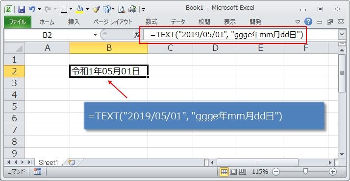 TEXT関数で新元号の令和に変換されるか確認する