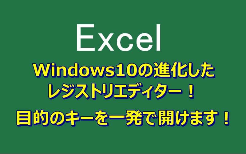 Windows10ではレジストリのパスをコピペできるので便利