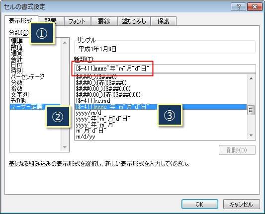 セルの書式設定で元号の省略記号を表示