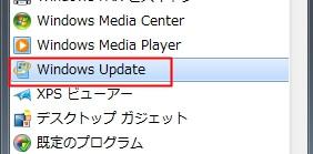 Windows Updateの適用