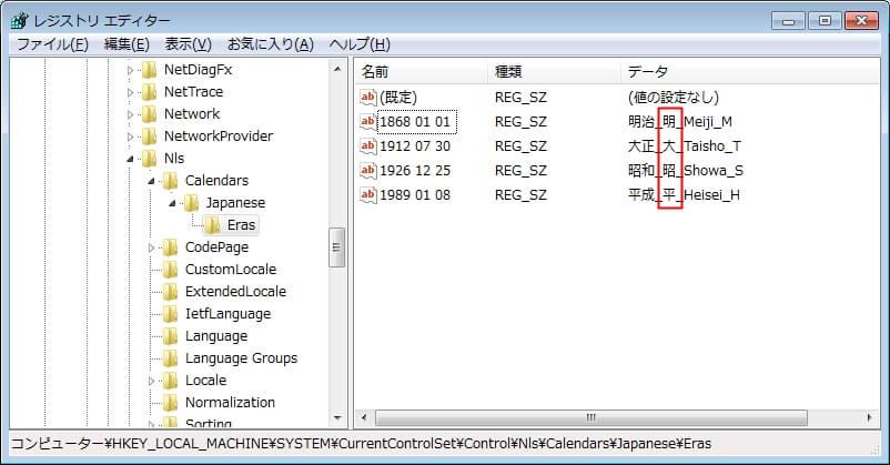 レジストリを修正して元号の省略表記を戻す