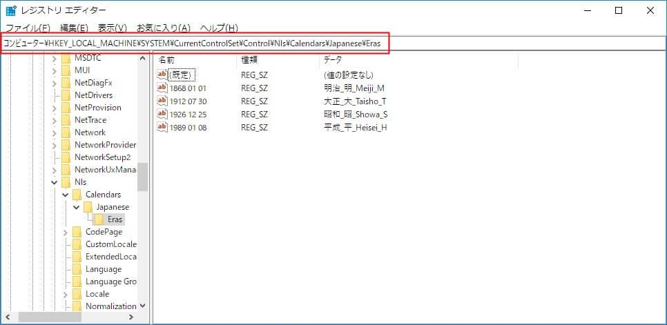 Windows10の新しいレジストリエディター