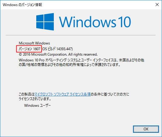 今使っているWindows10のバージョン