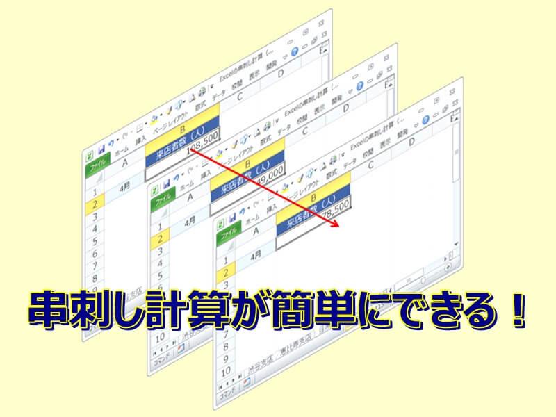 エクセルの串刺し計算の方法をわかりやすく解説