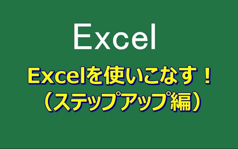 Excel使いこなし(ステップアップ編)