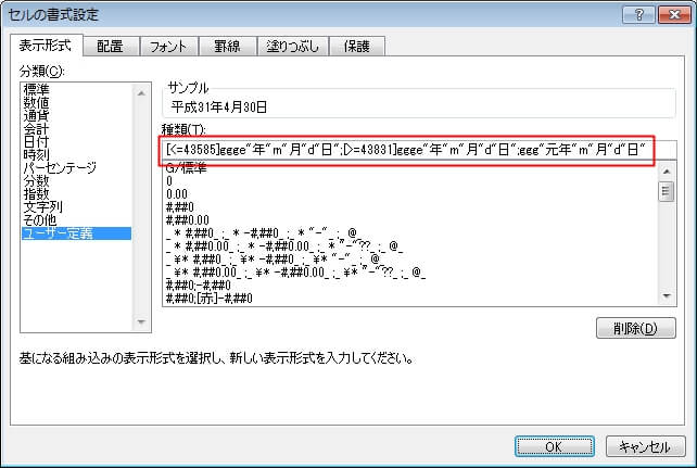 エクセルの書式設定で元号の元年を表示させる方法