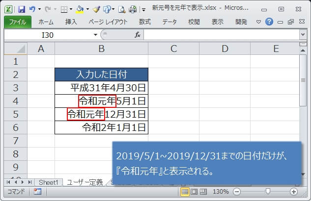 エクセルのユーザー定義で元号の元年を表示させる方法