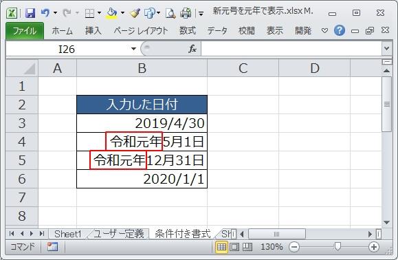 条件付き書式で『令和元年』を表示させる