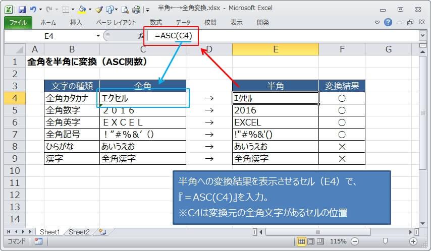 全角を半角に変換するASC関数