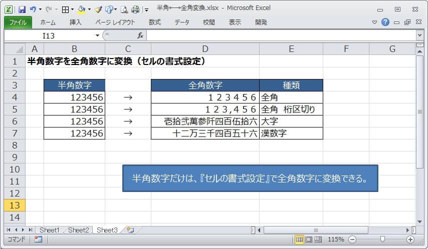 全角数字を半角数字に変換するセルの書式設定
