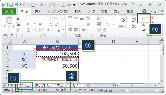 エクセルの串刺し計算の例