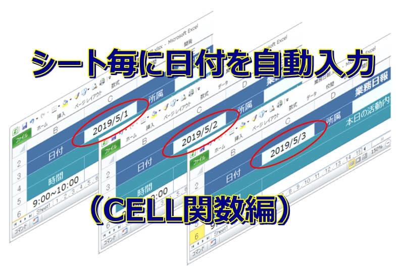 エクセルでシート毎に日付を自動入力する方法(CELL関数編)
