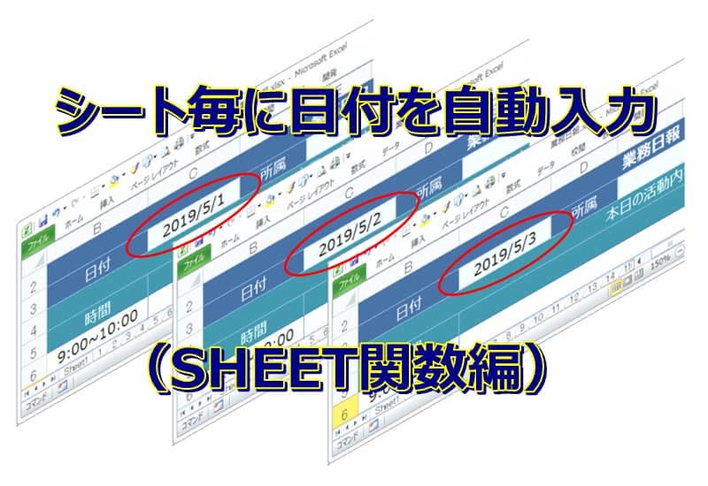 エクセルでシート毎に日付を自動入力する方法(SHEET関数編)