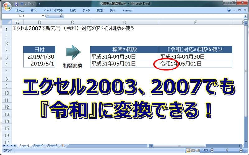 エクセル2003、2007でも新元号対応のアドインで令和にできる