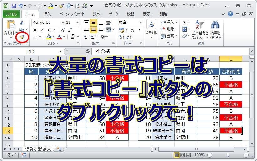 エクセルの書式ボタンのダブルクリックは大量コピーに便利