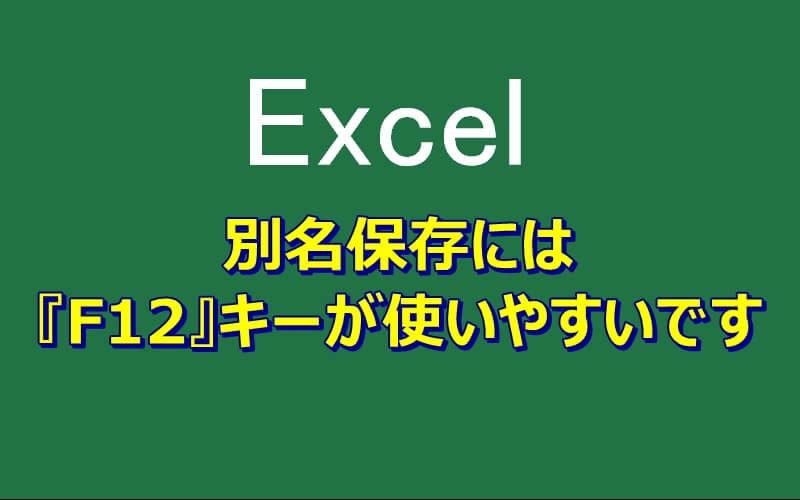 エクセルの保存用ショートカットキーはF12が何気に使いやすい