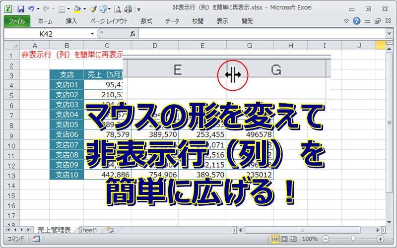 エクセルの非表示行・列を簡単に再表示できるマウスの形に注目!