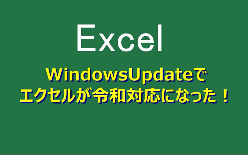 WindowsUpdateでエクセルを令和対応にしてみた