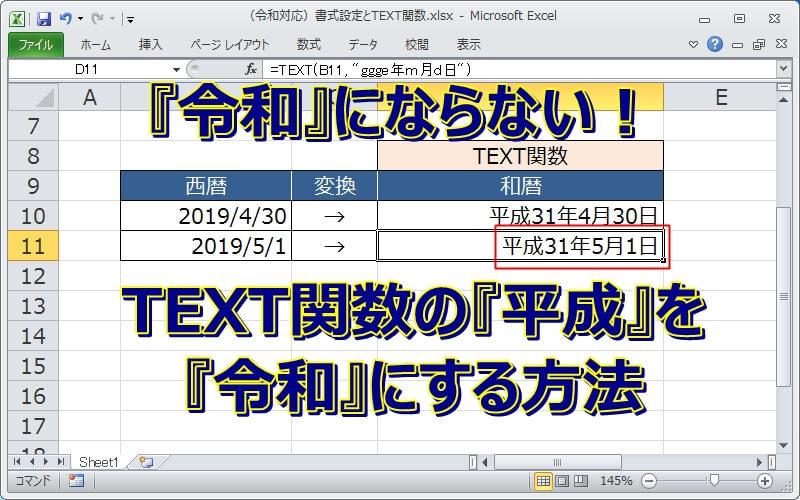 エクセルでTEXT関数の平成が令和に変わらない時の対応