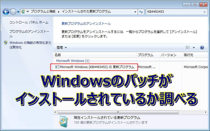 Windowsのパッチがインストールされているか調べる方法