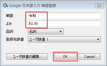 Googleの日本語入力で令和を一発変換できるようにする