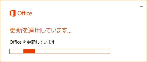 Office2013を更新して令和対応にする