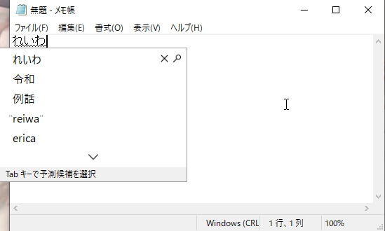 Microsoft IME 2012の『令和』変換